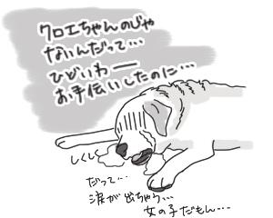 羊の国のラブラドール絵日記シニア!!「食欲の秋、クロエちゃんの秋」3