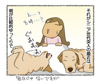 羊の国のラブラドール絵日記シニア!!「飼い主の営業時間変更」4コマ3