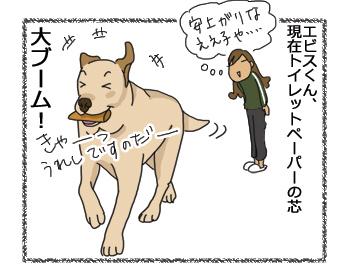 羊の国のラブラドール絵日記シニア!!「エチケット」4コマ1