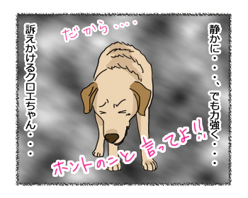 羊の国のラブラドール絵日記シニア!!「いらぬ疑い」4コマ3