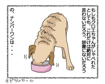 羊の国のラブラドール絵日記シニア!!「辞書にないことば」4コマ1