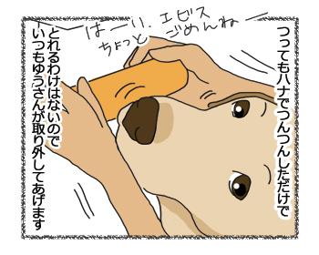 羊の国のラブラドール絵日記シニア!!「キチキチ・エビマシーン」4コマ3