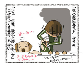 羊の国のラブラドール絵日記シニア!!「ピンチのきりぬけ方」4コマ3