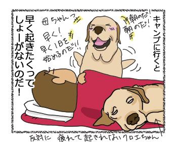 羊の国のラブラドール絵日記シニア!!「キャンプに行くと・・・」4コマ4