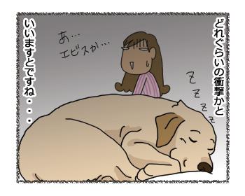 羊の国のラブラドール絵日記シニア!!「男は黙って」4コマ3