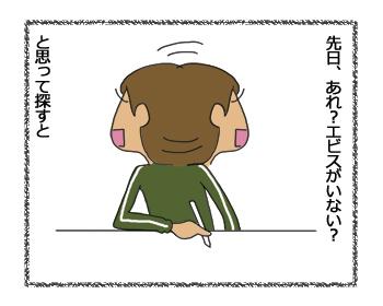 羊の国のラブラドール絵日記シニア!!「新キャラ登場!?」1