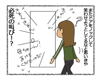 羊の国のラブラドール絵日記シニア!!「新キャラ登場!?」3