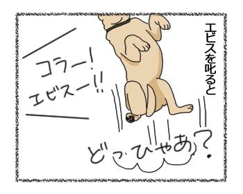 羊の国のラブラドール絵日記シニア!!「最近は・・・」4コマ1