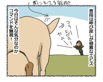 羊の国のラブラドール絵日記シニア!!「有効コマンド」4コマ3