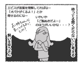 羊の国のラブラドール絵日記シニア!!「有効コマンド」4コマ2