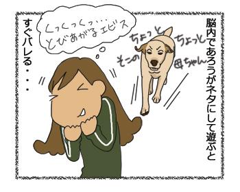 羊の国のラブラドール絵日記シニア!!「有効コマンド」4コマ4