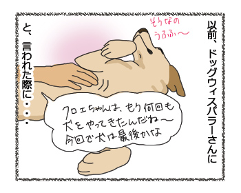 羊の国のラブラドール絵日記シニア!!「時間差ツッコミ」4コマ漫画1