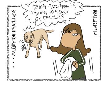 羊の国のラブラドール絵日記シニア!!「時間差ツッコミ」4コマ漫画4