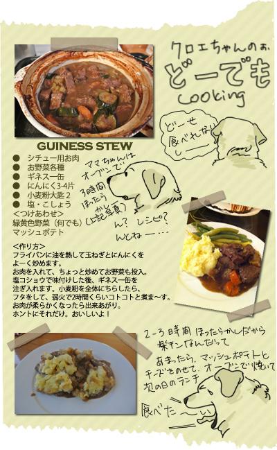 羊の国のラブラドール絵日記シニア!!「実りの秋」ギネス・シチューレシピ