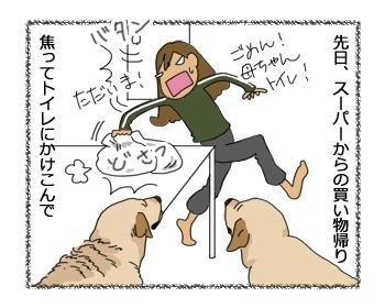 羊の国のラブラドール絵日記シニア!!「かけがえのない・・・」4コマ2