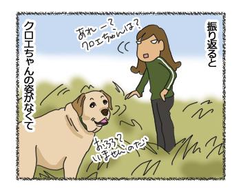 羊の国のラブラドール絵日記シニア!!「しあわせの野原」4コマ1