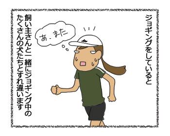 羊の国のラブラドール絵日記シニア!!「ジョギングの楽しみ」1