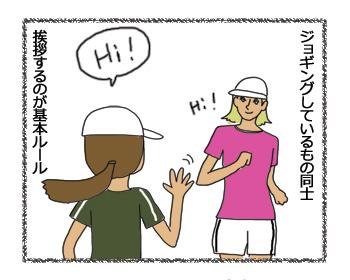羊の国のラブラドール絵日記シニア!!「ジョギングの楽しみ」2