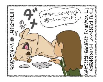 羊の国のラブラドール絵日記シニア!!「エコエコ・エビス」4コマ4