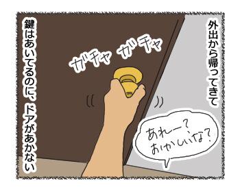 羊の国のラブラドール絵日記シニア!!「ダイエット週間」4コマ1