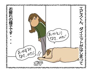 羊の国のラブラドール絵日記シニア!!「ダイエット週間」4コマ4