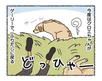 羊の国のラブラドール絵日記シニア!!「満点のありがたみ」4