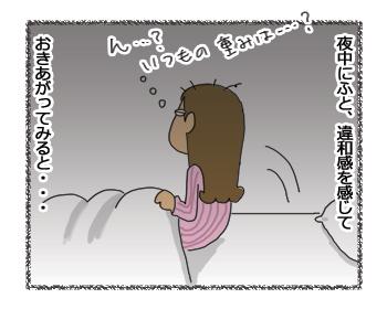 羊の国のラブラドール絵日記シニア!!「真夜中のレスキュー」4コマ1