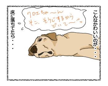 羊の国のラブラドール絵日記シニア!!「ゆうさんの主張」4コマ2