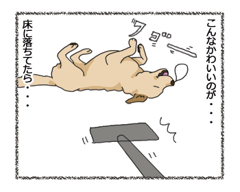羊の国のラブラドール絵日記シニア!!「ゆうさんの主張」4コマ3