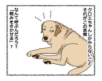 羊の国のラブラドール絵日記シニア!!「目は口ほどに・・・?」4コマ1
