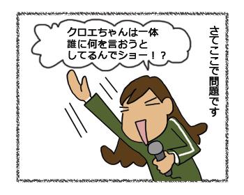 羊の国のラブラドール絵日記シニア!!「目は口ほどに・・・?」4コマ3
