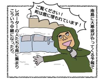 羊の国のラブラドール絵日記シニア!!「大雪警報発令中」漫画1