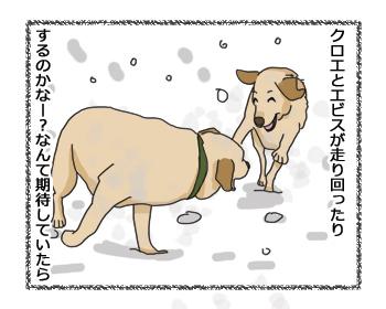 羊の国のラブラドール絵日記シニア!!「大雪警報発令中」漫画2