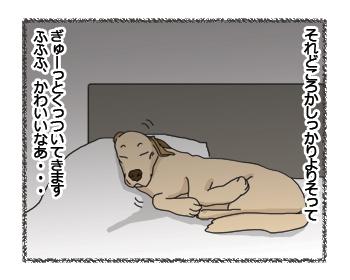 羊の国のラブラドール絵日記シニア!!「エビスの新たな作戦」4コマ2