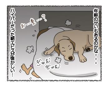 羊の国のラブラドール絵日記シニア!!「エビスの新たな作戦」4コマ3