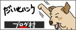 羊の国のラブラドール絵日記シニア!!ブログ村バナー