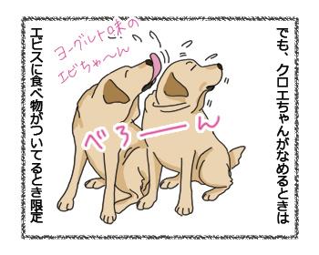 羊の国のラブラドール絵日記シニア!!「味付きエビス」4コマ4