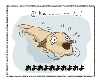羊の国のラブラドール絵日記シニア!!「賛成の反対」4コマ3