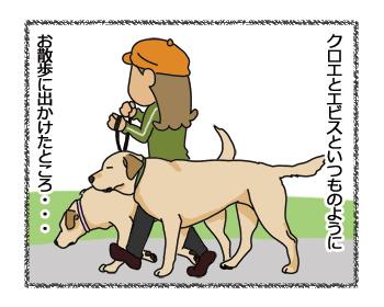 羊の国のラブラドール絵日記シニア!!「大荷物で」4コマ1