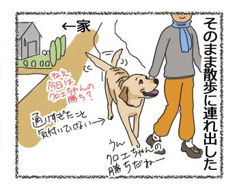 羊の国のラブラドール絵日記シニア!!「ミッション:お散歩」4コマ4