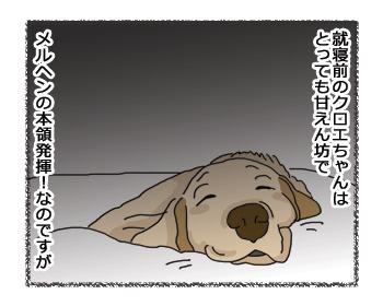 羊の国のラブラドール絵日記シニア!!「五分の三」4コマ1
