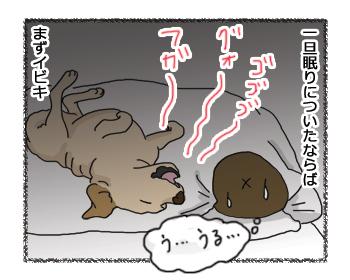 羊の国のラブラドール絵日記シニア!!「五分の三」4コマ2