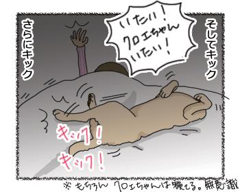 羊の国のラブラドール絵日記シニア!!「五分の三」4コマ3
