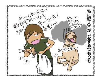 羊の国のラブラドール絵日記シニア!!「男子って・・・」4コマ2