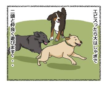 羊の国のラブラドール絵日記シニア!!「夢と現実」4コマ3