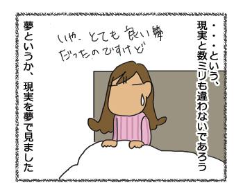 羊の国のラブラドール絵日記シニア!!「夢と現実」4コマ4