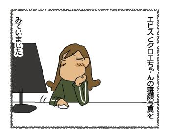 羊の国のラブラドール絵日記シニア!!「それはニセモノ!」4コマ1