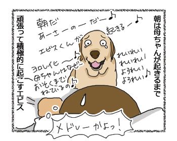羊の国のラブラドール絵日記シニア!!「真夜中ジェントルマン」1