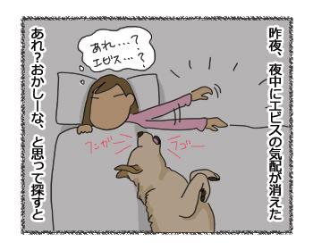 羊の国のラブラドール絵日記シニア!!「真夜中ジェントルマン」2
