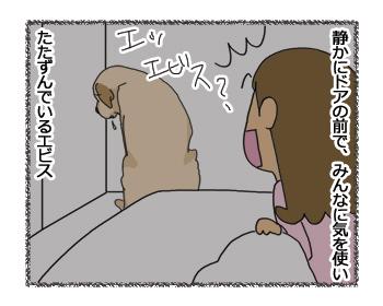 羊の国のラブラドール絵日記シニア!!「真夜中ジェントルマン」3